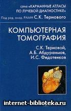 Терновой С.К., Абдураимов А.Б., Федотенков И.С. - Компьютерная томография