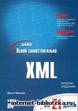 Шеперд Д. - Освой самостоятельно XML за 21 день