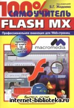 Жадаева Б. Г. - 100 % самоучитель Macromedia Flash MX