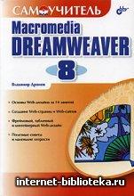 Дронов В. - Macromedia Dreamweaver 8. Самоучитель