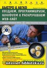 Алексеев Ю.М. - Создаем, программируем, шлифуем и раскручиваем Web - сайт