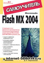 Тверзовский Д.И. - Самоучитель Flash MX 2004