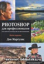 Маргулис Д. - Photoshop для профессионалов