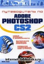 Бурлаков М. - Путеводитель по Adobe Photoshop CS2