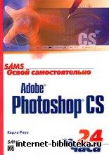 Роуз К. - Освой самостоятельно Adobe Photoshop CS за 24 часа