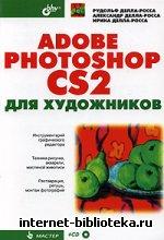 Делла-Росса Р., Делла-Росса А. - Adobe Photoshop CS2 для художников