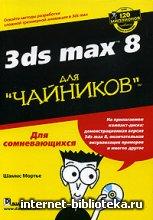 """Мортье Ш. - 3ds Max 8 для """"чайников"""""""