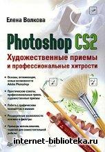 Волкова Е. В. - Photoshop CS2. Художественные приемы и профессиональные хитрости