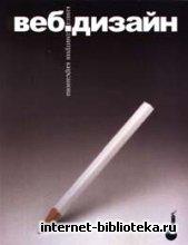 Кирсанов Д. - Веб-дизайн: книга Дмитрия Кирсанова