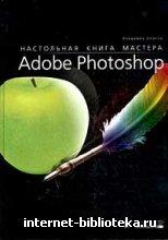 Дедков В. - Настольная книга мастера Adobe Photoshop