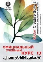 Корсаков С., Мингазова Е. - Официальный учебный курс. Adobe Creative Suite 2