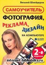 Шнейдеров В.С. - Фотография, реклама, дизайн на компьютере. Самоучитель