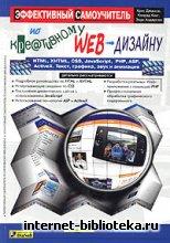Джамса К., Кинг К., Андерсон Э. - Эффективный самоучитель по креативному Web-дизайну