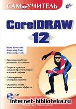 Комолова Н. В. и др. - Самоучитель CorelDraw 12