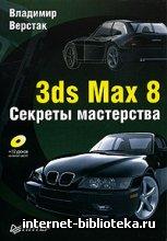 Верстак В. - 3ds max 8. Секреты мастерства