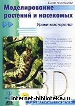 Флеминг Б. - Моделирование растений и насекомых