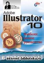 Пономаренко С.И. - Adobe Illustrator 10