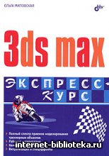 Миловская О. - 3ds max. Экспресс-курс