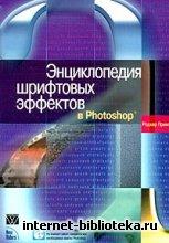Принг Р. - Энциклопедия шрифтовых эффектов в Photoshop