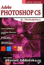 Топорков С. - Adobe Photoshop CS в примерах