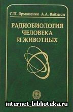 Ярмоненко С. П. - Радиобиология человека и животных. Учебное пособие