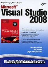 Пауэрс Л., Снелл М. - Microsoft Visual Studio 2008
