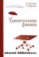 Асламазов Л. Г.,  Варламов А. А. - Удивительная физика