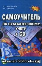 Макальская М. Л., Денисов А. Ю. - Самоучитель по бухгалтерскому учету