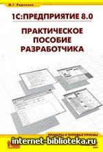 Радченко М. Г. - 1С:Предприятие 8.0. Практическое пособие разработчика. Примеры и типовые приемы