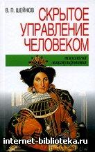Шейнов В. П. - Скрытое управление человеком
