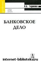 Глушкова Н.Б. - Банковское дело
