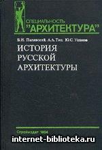 Пилявский В.И., Тиц А.А., Ушаков Ю.С. - История русской архитектуры