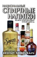 Гусев И.Е. - Национальные спиртные напитки: Иллюстрированный путеводитель