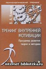 Климчук В. А. - Тренинг внутренней мотивации