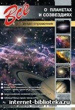 Лесков И. А. - Все о планетах и созвездиях: Атлас-справочник