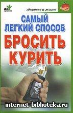 Миллер М. - Самый легкий способ бросить курить