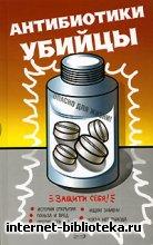 Дубенюк Н. - Антибиотики-убийцы