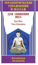 Фен Хуа, Цзяньвень Чэнь - Терапевтические упражнения и массаж для снижения веса