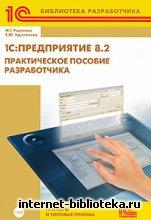 Радченко М.Г., Хрусталева Е.Ю. - 1С: Предприятие 8.2. Практическое пособие разработчика. Примеры и типовые приемы (+ CD)