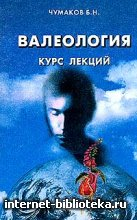 Чумаков Б.Н. - Валеология: Курс лекций