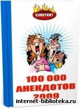100 000 анекдотов (2009)