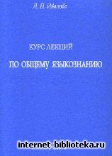 Иванова Л.П. - Курс лекций по общему языкознанию