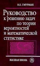 Гмурман В. Е. - Руководство к решению задач по теории вероятностей и математической статистике