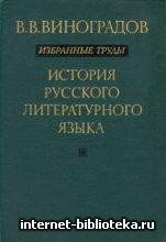 Виноградов В. В. - История Русского литературного языка