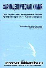 Арзамасцев А.П. - Фармацевтическая химия