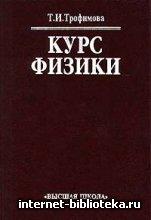 Трофимова Т. И. - Курс физики