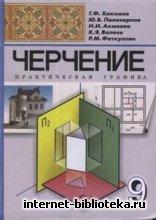 Хакимов Г. Ф., Поликарпов Ю. В. - Черчение. Практическая графика. Учебник для учащихся 9 кл