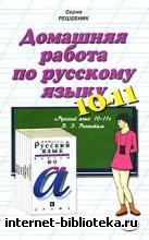 Волошина В. С. - Домашняя работа по русскому языку. 10-11 класс