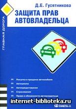 Гусятников Д. Е. - Защита прав автовладельца
