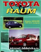 Руководство по ремонту и эксплуатации Toyota Raum 1997-2003